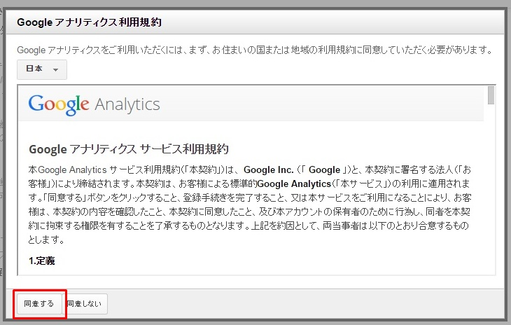 Google Analytics05