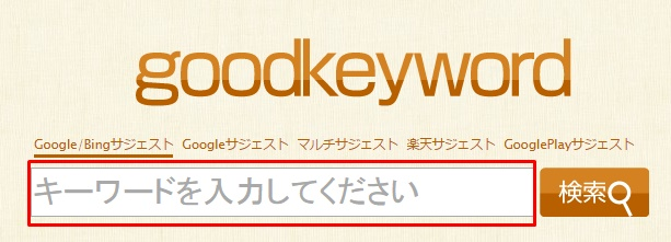goodkeyword01