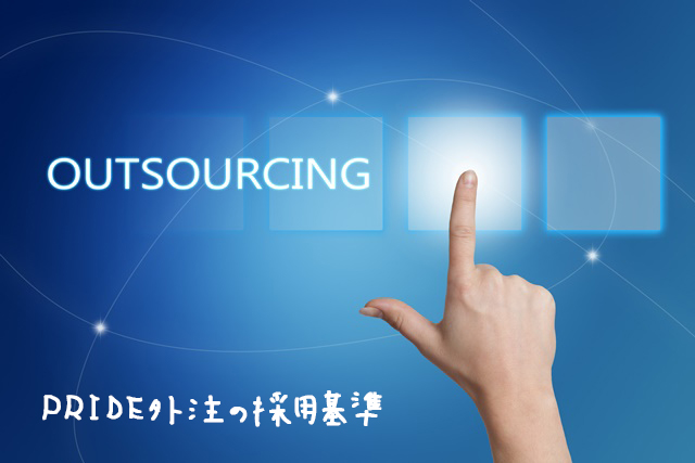 Outsourcing - hand pressing button on interface with blue background.